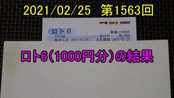 第1563回のロト6(1000円分)の結果