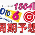 【1564回】ロト6 予想!2021年3月1日(月)抽選。高額当選を狙います!