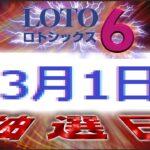 1564回ロト6予想(3月1日抽選日)