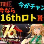 【レッドストーン】16th記念ロト150個貰えたから少し開封【赤石】