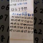 2月19日  第407回  ロト7予想