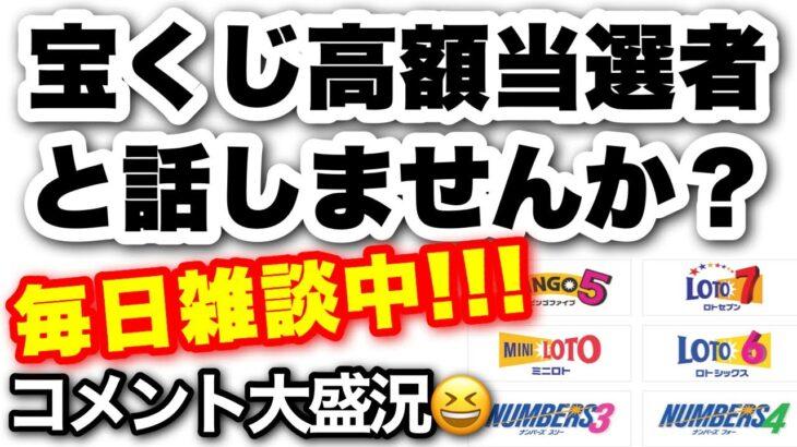 ロト/宝くじ高額当選者『プライベートジェット 2桁億円の資産分散 怪しい勧誘 不審電話』