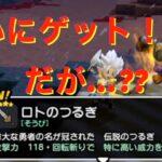 【ドラゴンクエストビルダーズ2】ロトのけん確保!!伝説の剣を作ろうとしたが…??【ネタバレ】