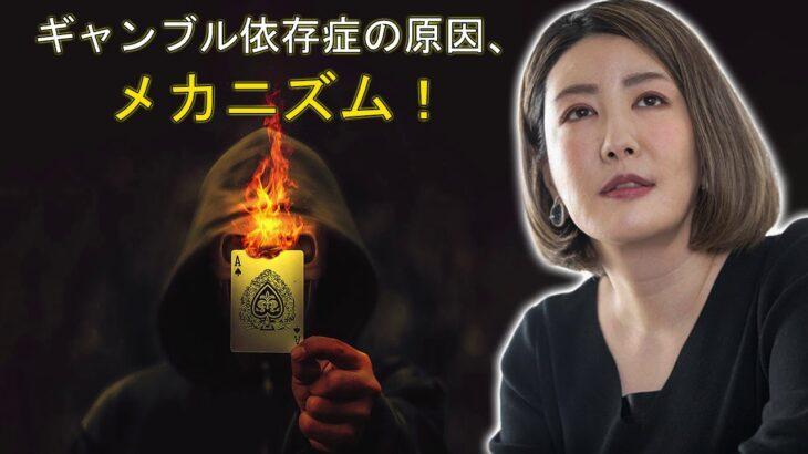 中野信子 最新 2021 🔥 ギャンブル依存症の原因、メカニズム! 🙏 中野信子 講演会
