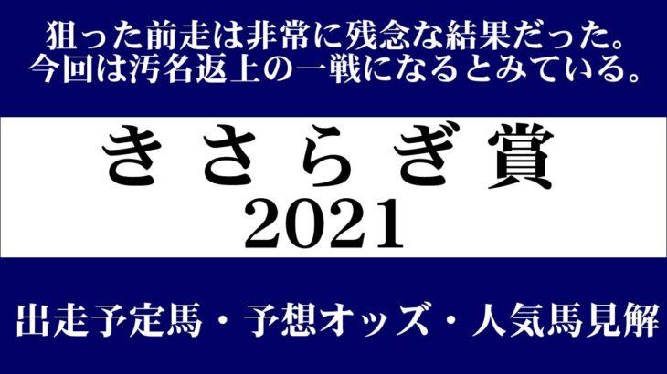 【ゼロ太郎】「きさらぎ賞2021」出走予定馬・予想オッズ・人気馬見解