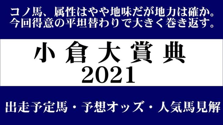 【ゼロ太郎】「小倉大賞典2021」出走予定馬・予想オッズ・人気馬見解