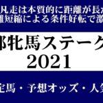 【ゼロ太郎】「京都牝馬ステークス2021」出走予定馬・予想オッズ・人気馬見解