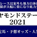 【ゼロ太郎】「ダイヤモンドステークス2021」出走予定馬・予想オッズ・人気馬見解