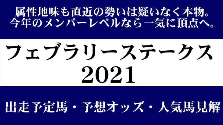 【ゼロ太郎】「フェブラリーステークス2021」出走予定馬・予想オッズ・人気馬見解