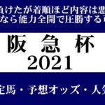 【ゼロ太郎】「阪急杯2021」出走予定馬・予想オッズ・人気馬見解