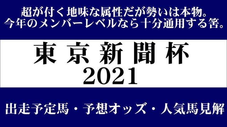 【ゼロ太郎】「東京新聞杯2021」出走予定馬・予想オッズ・人気馬見解