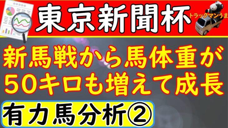 東京新聞杯2021年!単勝予想オッズ上位馬を分析パート②!成長中の馬発見