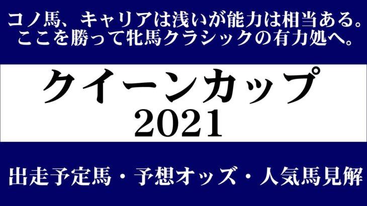 【ゼロ太郎】「クイーンカップ2021」出走予定馬・予想オッズ・人気馬見解