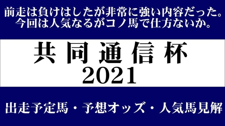 【ゼロ太郎】「共同通信杯2021」出走予定馬・予想オッズ・人気馬見解