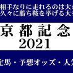 【ゼロ太郎】「京都記念2021」出走予定馬・予想オッズ・人気馬見解