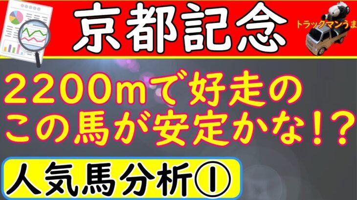 京都記念2021年【競馬予想】予想オッズの人気馬を分析パート①