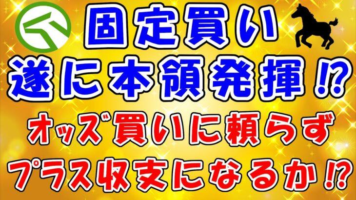 【競馬攻略】固定買い本領発揮!オッズ買いに頼らずプラス収支になる!? 2021.1/30 東京競馬 小倉競馬 中京競馬 JRA