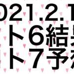 【2021.2.12】ロト6結果&ロト7予想!