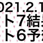 【2021.2.15】ロト7結果&ロト6予想!