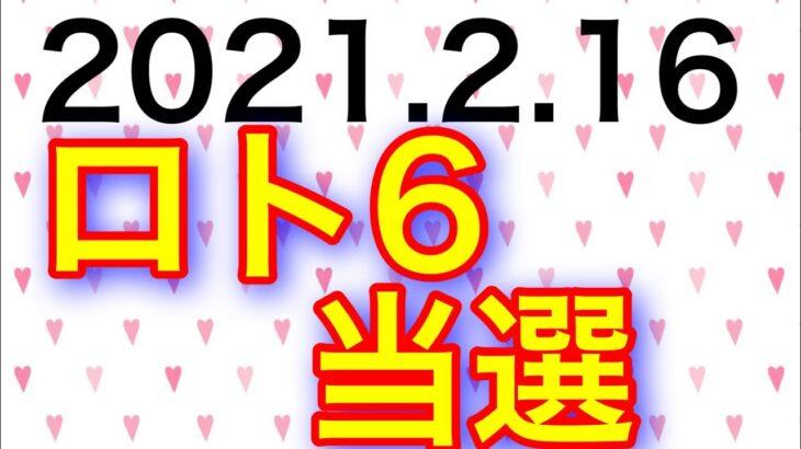 【2021.2.16】ロト6当選&ミニロト予想!