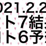 【2021.2.22】ロト7結果&ロト6予想!