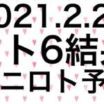 【2021.2.23】ロト6結果&ミニロト予想!
