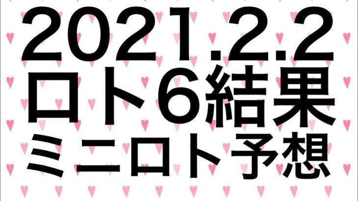 【2021.2.2】ロト6結果&ミニロト予想!