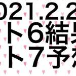 【2021.2.26】ロト6結果&ロト7予想!