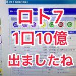 2021.2.5 ロト7 5等当選‼︎もっと当てにいける✊