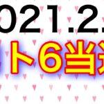【2021.2.5】ロト6当選&ロト7予想!