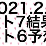 【2021.2.8】ロト7結果&ロト6予想!