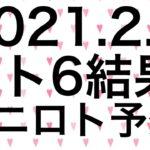 【2021.2.9】ロト6結果&ミニロト予想!