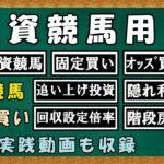 【競馬攻略】投資競馬用語説明。姫路競馬オッズ買い実践!2021.2/3姫路競馬 楽天競馬