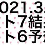 【2021.3.1】ロト7結果&ロト6予想!