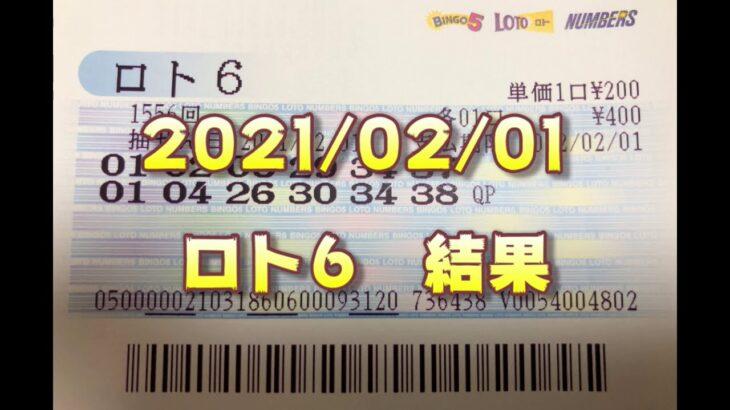 ロト6結果発表(2021/02/01分)