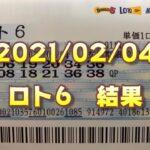 ロト6結果発表(2021/02/04分)