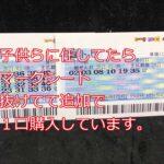 ロト6購入(2021/02/07公開分)1558回【#ロト6】【#ロト6】