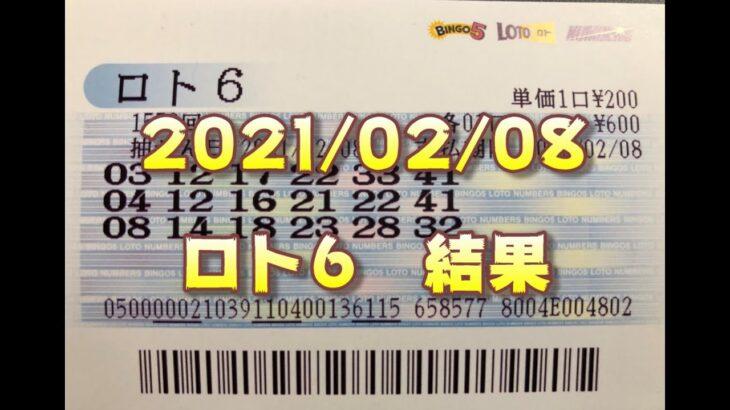 ロト6結果発表(2021/02/08分)
