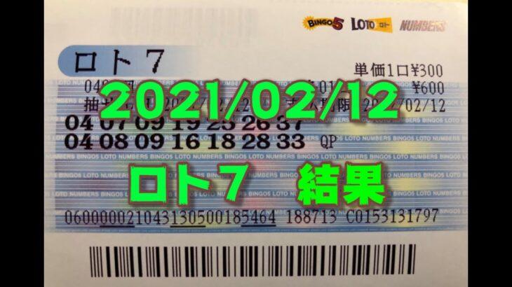 ロト7結果発表(2021/02/12分)