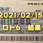 ロト6結果発表(2021/02/15分)