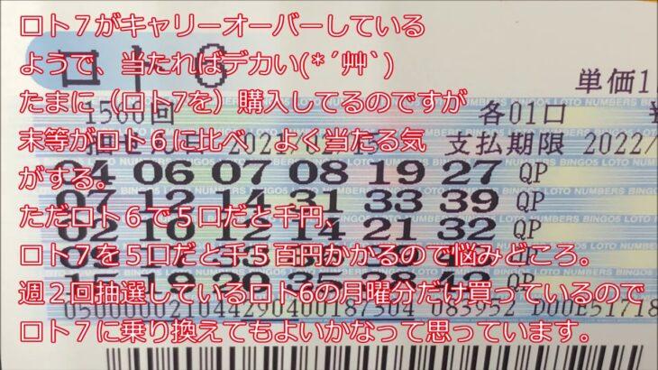 ロト6購入(2021/02/15公開分)1560回【#ロト6】【#ロト6】