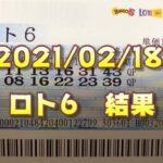 ロト6結果発表(2021/02/18分)
