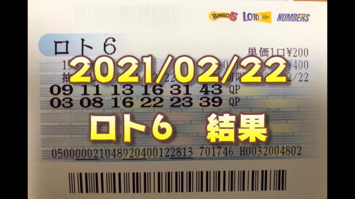 ロト6結果発表(2021/02/22分)