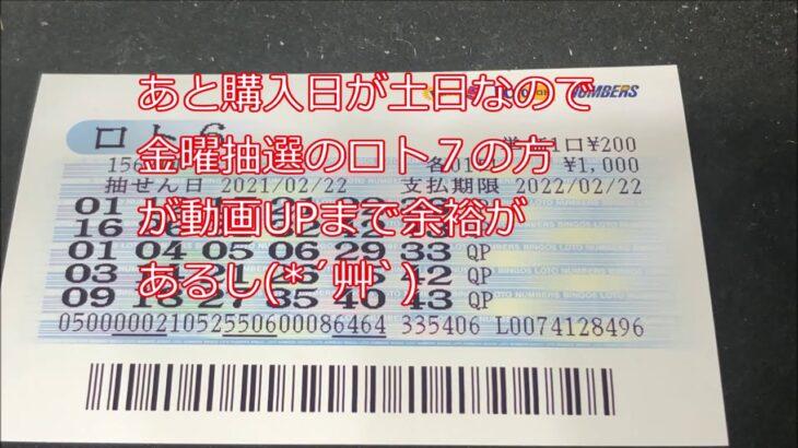 ロト6購入(2021/02/22公開分)1562回【#ロト6】【#ロト6】
