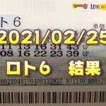 ロト6結果発表(2021/02/25分)