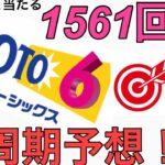2021年2月18日抽選【1561回】ロト6 当選数字予想!きっと叶ういつか当たる!