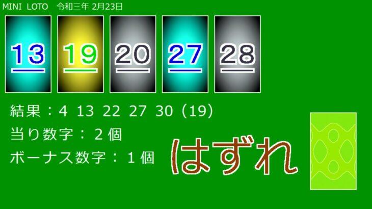 ロト日記 2021/2/22~2/26