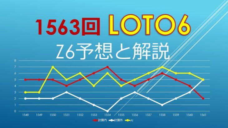 2021年2月25日、1563回ロト6の当選数字を予想