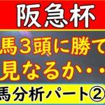 阪急杯2021年に出走予定の予想オッズ上位馬を分析!3強に勝てる馬は?