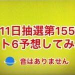 2月11日抽選第1559回ロト6予想してみた